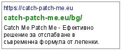 https://catch-patch-me.eu/bg/