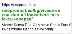 https://neoproduct.eu/bg/vivese-senso-duo-oil-inovativno-maslo-za-kosopad/